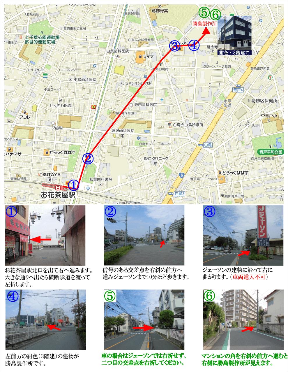 地震計の勝島製作所 アクセス イメージ画像